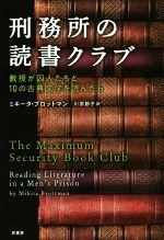 刑務所の読書クラブ 教授が囚人たちと10の古典文学を読んだら(単行本)