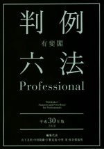 有斐閣 判例六法Professional(平成30年版)(外箱、別冊付、2冊セット)(単行本)
