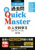 公務員試験過去問 新Quick Master 第7版 人文科学 Ⅱ(地理・思想・文学・芸術)(6)(単行本)