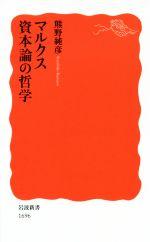 マルクス 資本論の哲学(岩波新書1696)(新書)