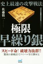 史上最速の攻撃戦法 極限早繰り銀(マイナビ将棋BOOKS)(単行本)