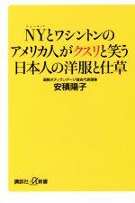 NYとワシントンのアメリカ人がクスリと笑う日本人の洋服と仕草(講談社+α新書)(新書)