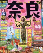 るるぶ 奈良(るるぶ情報版 近畿5)('19)(別冊、MAP付)(単行本)