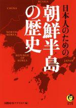 日本人のための朝鮮半島の歴史(KAWADE夢文庫)(文庫)