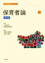 保育者論 第2版(基本保育シリーズ7)(単行本)