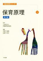 保育原理 第2版(基本保育シリーズ1)(単行本)