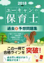 UーCANの保育士過去&予想問題集(2018年版)(赤シート付)(単行本)