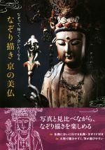 なぞって、知って、会いたくなる なぞり描き 京の美仏(単行本)