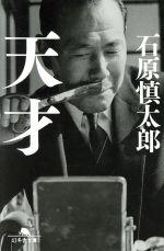 天才(幻冬舎文庫)(文庫)