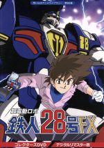 想い出のアニメライブラリー 第85集 超電動ロボ鉄人28号FX コレクターズDVD<デジタルリマスター版>(通常)(DVD)