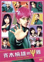 斉木楠雄のΨ難(通常)(DVD)