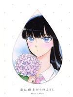 恋は雨上がりのように 上(Blu-ray Disc)(BLU-RAY DISC)(DVD)