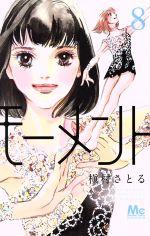 モーメント 永遠の一瞬(8)(マーガレットC)(少女コミック)