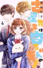古屋先生は杏ちゃんのモノ(4)(りぼんマスコットC)(少女コミック)