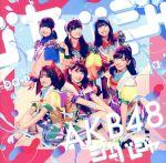 ジャーバージャ(Type E)(初回限定盤)(DVD付)(DVD1枚付)(通常)(CDS)