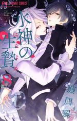 水神の生贄(8)(フラワーC)(少女コミック)
