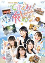 てさぐれ!部活もの 番外編 「てさぐれ!旅もの」 その3(通常)(DVD)