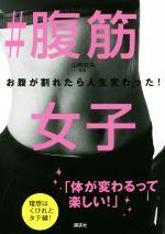 #腹筋女子 お腹が割れたら人生変わった!(講談社の実用BOOK)(単行本)