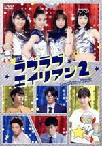 ラブラブエイリアン2(通常)(DVD)