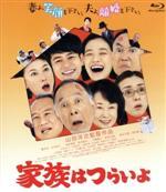家族はつらいよ(Blu-ray Disc)(BLU-RAY DISC)(DVD)