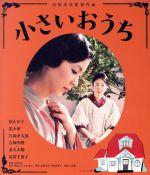 小さいおうち(Blu-ray Disc)(BLU-RAY DISC)(DVD)