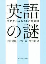 英語の謎 歴史でわかるコトバの疑問(角川ソフィア文庫)(文庫)