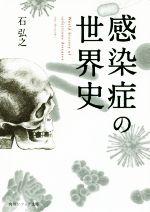 感染症の世界史(角川ソフィア文庫)(文庫)
