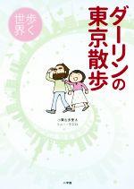 ダーリンの東京散歩 コミックエッセイ(単行本)