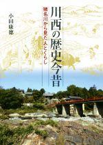 川西の歴史今昔 猪名川から見た人とくらし(単行本)