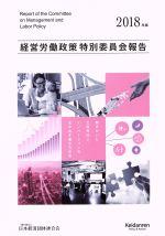 経営労働政策特別委員会報告(2018年版)(単行本)