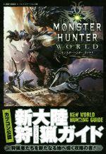 PS4 モンスターハンター:ワールド 新大陸狩猟ガイド カプコン公認(V JUMP BOOKS)(単行本)