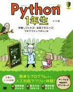 Python 1年生 体験してわかる!会話でまなべる!プログラミングのしくみ(単行本)