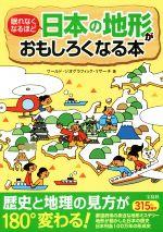 眠れなくなるほど日本の地形がおもしろくなる本(単行本)