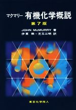 マクマリー 有機化学概説 第7版(単行本)