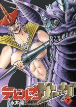 デビルマンサーガ(7)(ビッグCスペシャル)(大人コミック)