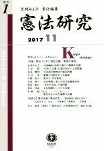 憲法研究(創刊1 2017-11)(単行本)