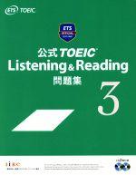 公式TOEIC Listening&Reading 問題集(3)(CD2枚付)(単行本)