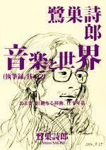 鷺巣詩郎 執筆録 音楽と世界(其の2)(単行本)