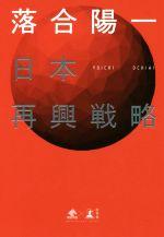 日本再興戦略NewsPicks Book