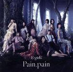 Pain,pain(DVD付)(通常)(CDS)