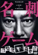 連続ドラマW 名刺ゲーム DVD-BOX(通常)(DVD)