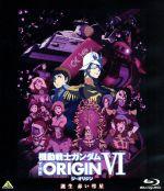 機動戦士ガンダム THE ORIGIN Ⅵ 誕生 赤い彗星<最終巻>(Blu-ray Disc)(BLU-RAY DISC)(DVD)