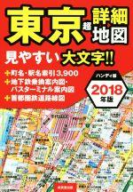 東京超詳細地図 ハンディ版(2018年版)(単行本)