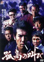 孤高の叫び(通常)(DVD)