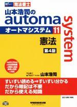 司法書士 山本浩司のautoma system 第4版 憲法(11)(単行本)