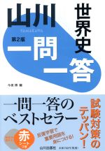 山川 一問一答 世界史 第2版(単行本)