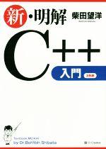 新・明解C++入門(単行本)