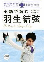 英語で読む羽生結弦 The Yuzuru Hanyu Story(IBC対訳ライブラリー)(CD-ROM付)(単行本)