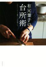 有元葉子の台所術 たのしいひとり暮らしは料理から(単行本)