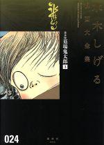 貸本版 墓場鬼太郎(3)水木しげる漫画大全集024